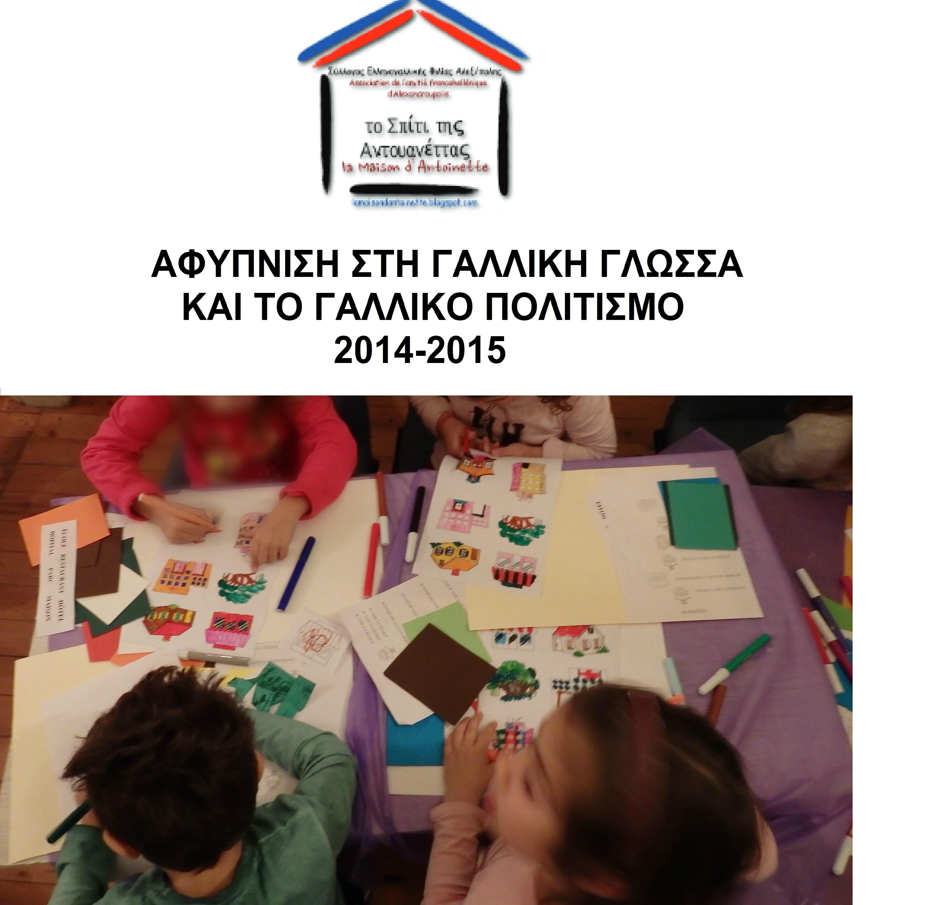 1er programme «Eveil à la langue et à la culture françaises» 2014-2015
