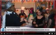 THRAKI NET - FÊTE DE LA CHANDELEUR ET DU CARNAVAL 2016