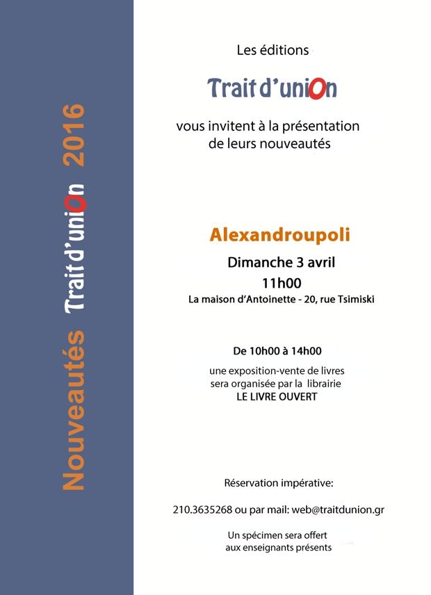 Invitation ALEXANDROUPOLI fr