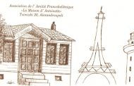 Αlexandroupolis, une ville, une maison, une Histoire...