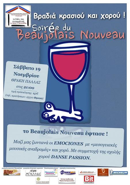 Η βραδιά του BEAUJOLAIS NOUVEAU!
