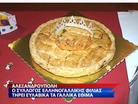 Κοπή γαλλικής παραδοσιακής πίτας