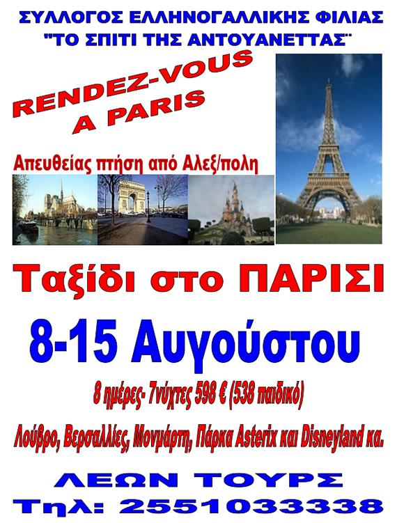 Ταξίδι στο Παρίσι - RENDEZ-VOUS  A PARIS