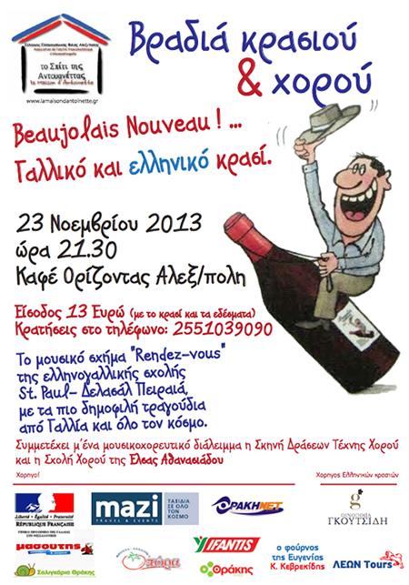Βραδιά Beaujolais!