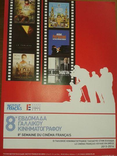 Διήμερο Γαλλικού Κινηματογράφου για μικρούς και μεγάλους  7 και 8 Απριλίου 2014