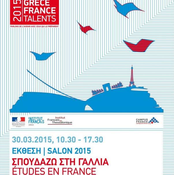 Έκθεση για τις σπουδές στη Γαλλία « Grèce France Talents »