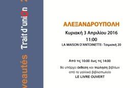 Υποδοχή του γαλλικού βιβλιοπωλείου  LIVRE OUVERT και των εκδόσεων TRAIT D'UNION.