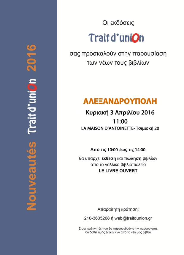 Invitation Alexandroupoli
