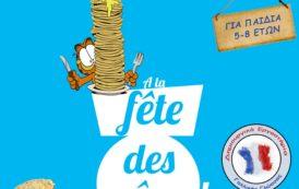 Δημιουργικά Εργαστήρια Γαλλικής Γλώσσας και Πολιτισμού – La chandeleur