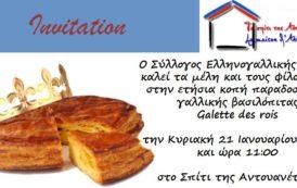Πρόσκληση στην κοπή της γαλλικής βασιλόπιτας