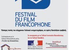 Φεστιβάλ Γαλλόφωνου Κινηματογράφου - 26,27/3/2018