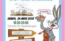 Πασχαλινή Γιορτή στα Δημιουργικά Εργαστήρια Γαλλικής Γλώσσας!