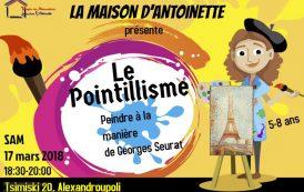 Ο Πουαντιγισμός - Δημιουργικό εργαστήριο Γαλλικής Γλώσσας και Πολιτισμού 17 03 2018