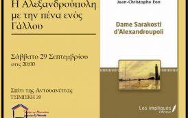 H Αλεξανδρούπολη με την πένα ενός Γάλλου