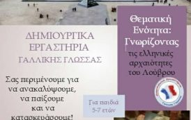 Δημιουργικά Εργαστήρια Γαλλικής Γλώσσας - Γνωρίζοντας τις ελληνικές αρχαιότητες του Λούβρου