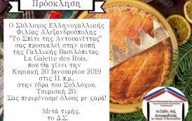 Πρόσκληση στην κοπή της Γαλλικής Βασιλόπιτας ¨La Galette des rois¨