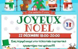 Joyeux Noël - Δημιουργικό Εργαστήριο Γαλλικής Γλώσσας και Πολιτισμού 22 12 2018