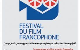 Φεστιβάλ Γαλλικού Κινηματογράφου
