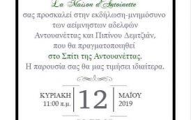 Πρόσκληση σε εκδήλωση-μνημόσυνο των αδελφών Δεμτζιάν - 12/05/2019