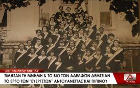 Εκδήλωση - Μνημόσυνο των αδελφών Δεμτζιάν στο ¨Σπίτι της Αντουανέττας¨ - 12/05/2019