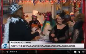 ΘΡΑΚΗ ΝΕΤ - ΓΙΟΡΤΗ ΚΡΕΠΑΣ 2016