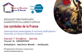 Εκπαιδευτικό Σεμινάριο Καθηγητών Γαλλικής Γλώσσας