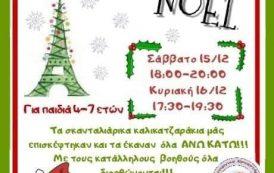Joyeux Noël - Δημιουργικό Εργαστήριο Γαλλικής Γλώσσας και Πολιτισμού 15 & 16 12 2018