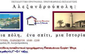 Αλεξανδρούπολη, μια πόλη, ένα σπίτι, μια Ιστορία ...